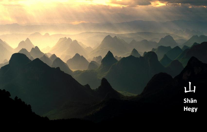 Öt taoista művészet - Shan / Hegy