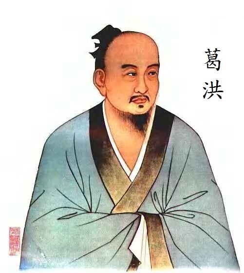 Ge Hong taoista kapcsolat