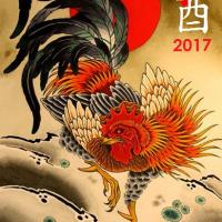 2017: Tűz-Kakas évi útmutató